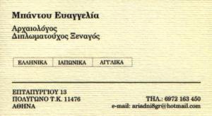 ΔΙΠΛΩΜΑΤΟΥΧΟΣ ΞΕΝΑΓΟΣ ΑΘΗΝΑ  -  ΜΠΑΝΤΟΥ ΕΥΑΓΓΕΛΙΑ