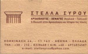 ΔΙΠΛΩΜΑΤΟΥΧΟΣ ΞΕΝΑΓΟΣ ΑΘΗΝΑ -  ΣΤΕΛΛΑ ΣΥΡΟΥ