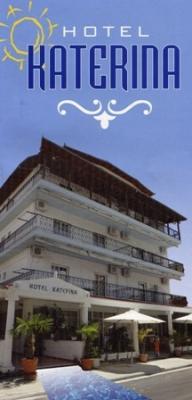 HOTEL KATERINA - ΞΕΝΟΔΟΧΕΙΟ ΚΑΤΕΡΙΝΑ - ΞΕΝΟΔΟΧΕΙΟ ΟΛΥΜΠΙΑΚΗ ΑΚΤΗ ΚΑΤΕΡΙΝΗΣ