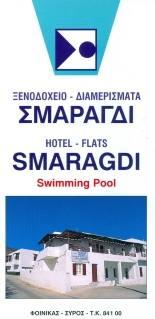 SMARAGDI HOTEL - ΞΕΝΟΔΟΧΕΙΟ ΣΜΑΡΑΓΔΙ - ΞΕΝΟΔΟΧΕΙΟ ΦΟΙΝΙΚΑΣ ΣΥΡΟΣ