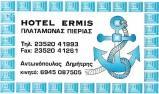 ΞΕΝΟΔΟΧΕΙΟ ΕΡΜΗΣ - HERMES HOTEL - ΞΕΝΟΔΟΧΕΙΟ ΠΛΑΤΑΜΩΝΑΣ