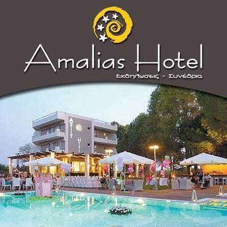 AMALIAS HOTEL - ΞΕΝΟΔΟΧΕΙΟ ΚΟΥΡΟΥΤΑ ΑΜΑΛΙΑΔΑ - ΞΕΝΟΔΟΧΕΙΑ ΑΜΑΛΙΑΔΑ - ΞΕΝΟΔΟΧΕΙΟ ΑΜΑΛΙΑΣ